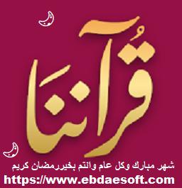 تحميل برنامج وتطبيق القرآن الكريم صوت وصوره مع التفسير