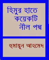 Bangla Book Himur Hate Koyekti Neel Podma by Humayun Ahmed