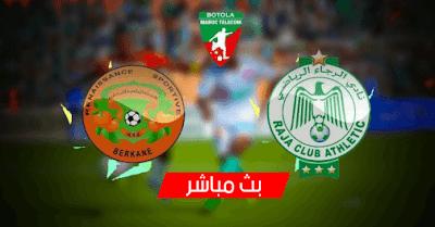 مشاهدة مباراة الرجاء ضد نهضة بركان 19-12-2020 بث مباشر في الدوري المغربي