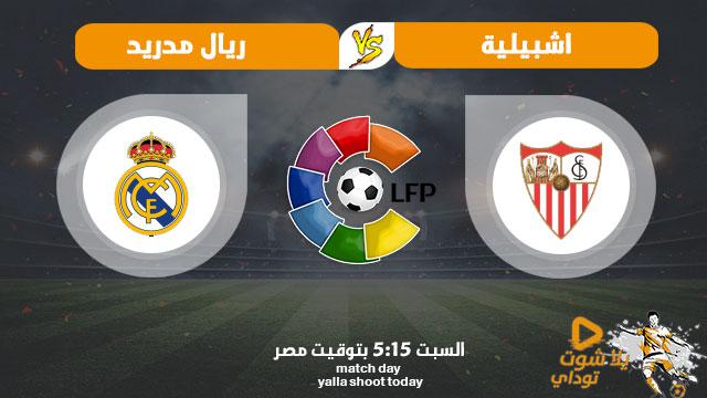 بث مباشر مشاهدة مباراة ريال مدريد واشبيلية لايف اليوم