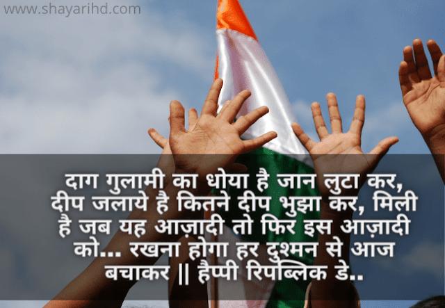 26 january speech in hindi shayari
