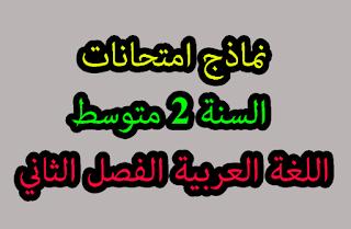 نماذج امتحانات السنة 2 متوسط اللغة العربية الفصل الثاني
