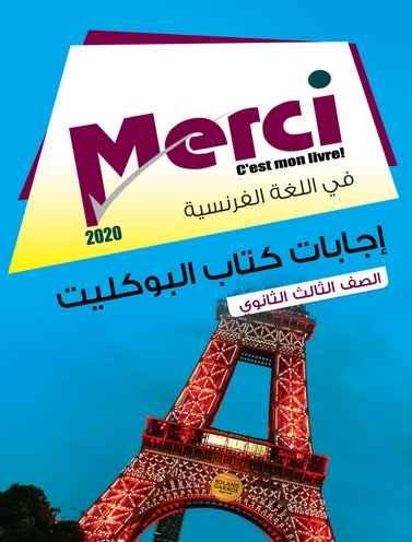 تحميل كتاب ميرسي Merci فى اللغة الفرنسية pdf للصف الثالث الثانوي 2020