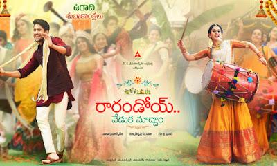 Rarandoi Veduka Chudham (2017) Sinhala Sub