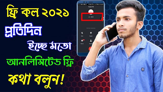 Free Call 2021 | Get free unlimited calls any country 2021 - Zlookup.com