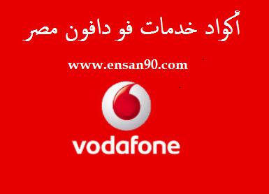 اكود خدمات فودافون مصر  والإنترنت والفلكسات والمكالمات