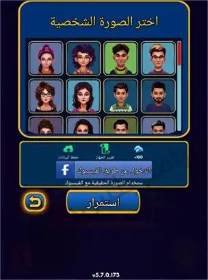 أختيار الصورة الشخصية لعبة Ludo King
