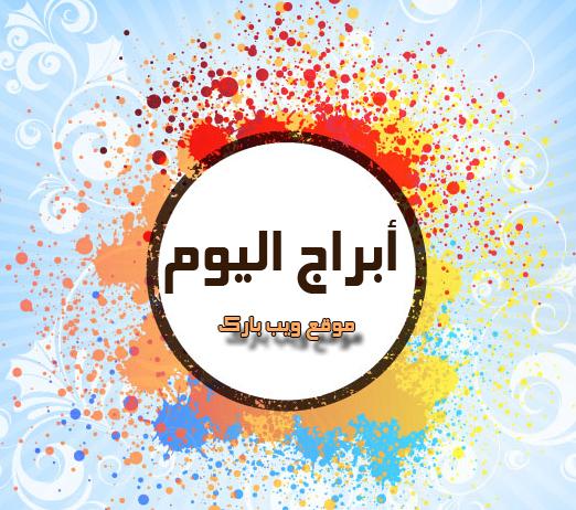 حظك اليوم الأربعاء 29/7/2020 Abraj   الابراج اليوم الأربعاء 29-7-2020  توقعات الأبراج الأربعاء 29 تموز   الحظ 29 يوليو 2020