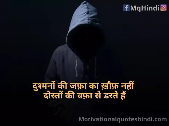 Dushmani Shayari In Hindi