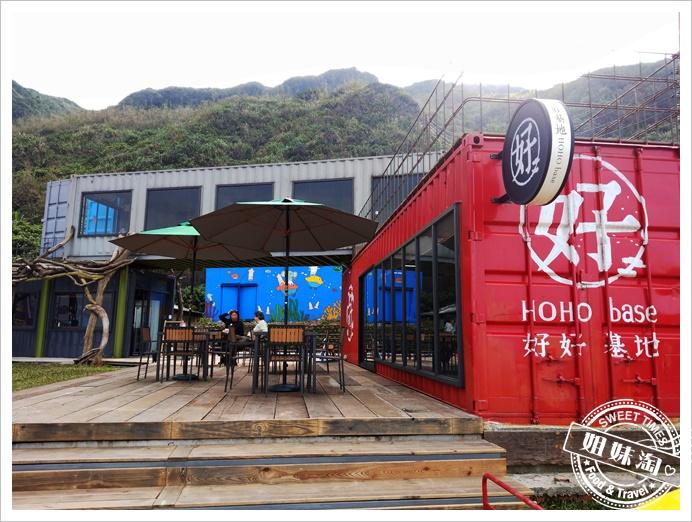 台北【瑞芳八斗子火車站】HOHObase 好好基地:跟著詩人腳步到海岸邊好好生活。