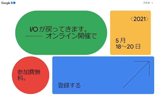 新製品・新技術発表等でも注目のイベント「Google I/O 2021」。5月18日からバーチャル開催!事前登録の流れを紹介