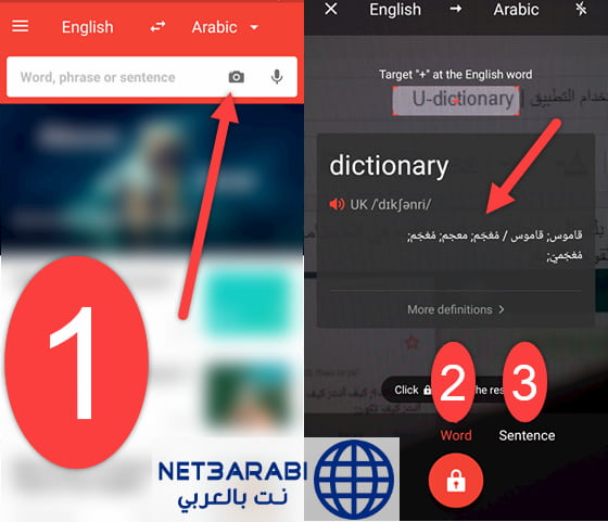 يو دكشنري : الترجمة بدون انترنت وشرح شامل لاستخدام التطبيق | U-dictionary