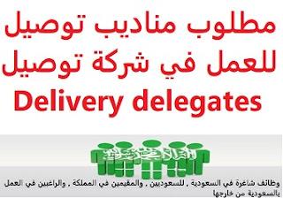 وظائف السعودية مطلوب مناديب توصيل للعمل في شركة توصيل Delivery delegates