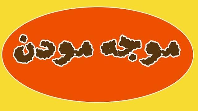 تحميل خطوط عربيه للتصميم والفوتوشوب free font
