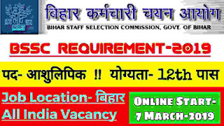 Bihar Government Jobs 2019
