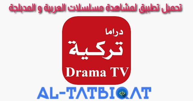 تحميل تطبيق Drama Tv للأندرويد 2020 لمشاهدة مسلسلات العربية و المدبلجة