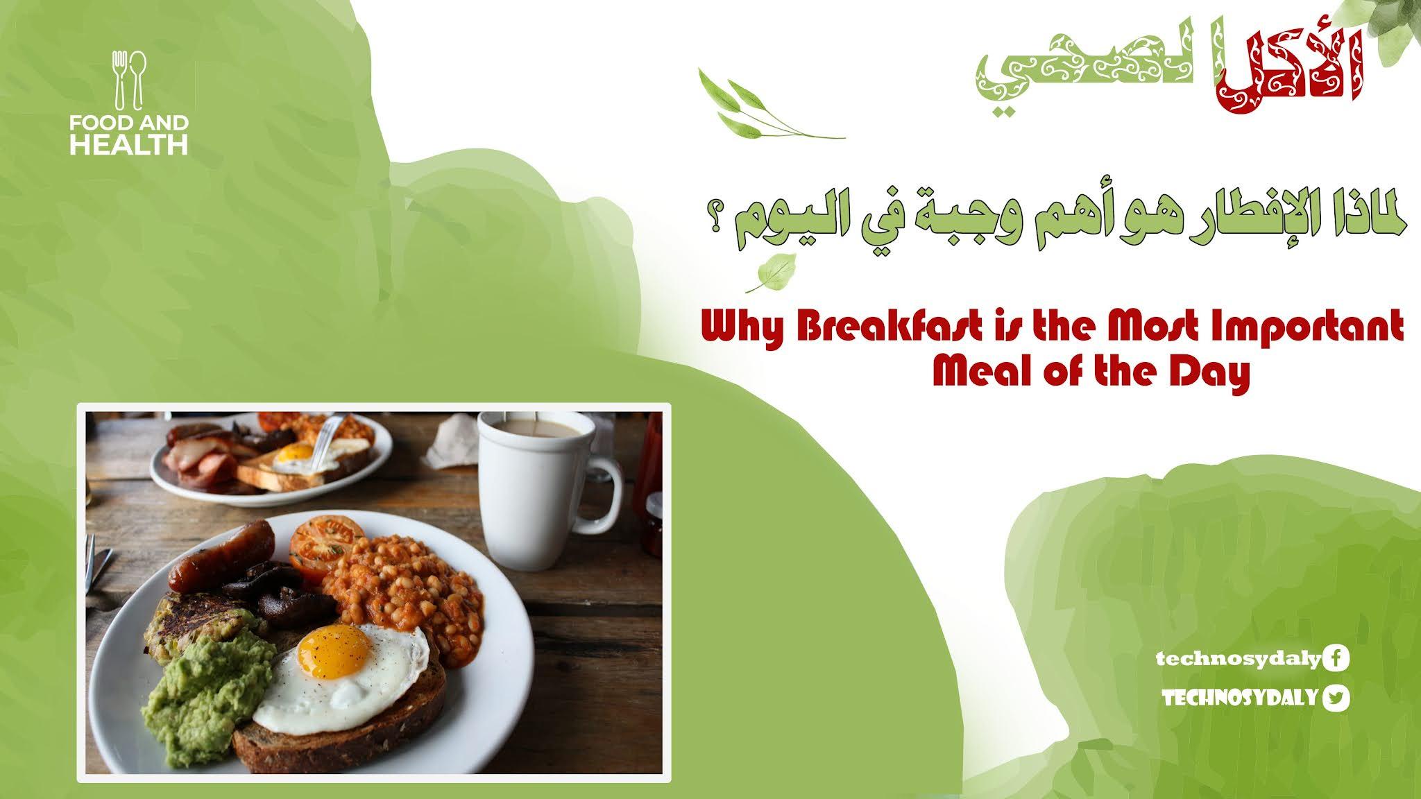 لماذا الإفطار هو أهم وجبة في اليوم ؟Why Breakfast is the Most Important Meal of the Day