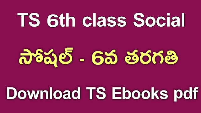 TS 6th Class Social Textbook PDf Download | TS 6th Class Social ebook Download | Telangana class 6 Social Textbook Download