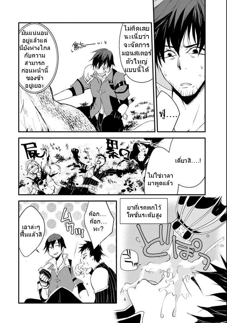 อ่านการ์ตูน Mannen D-rank no Chuunen Boukensha, Yotta Ikioi de Densetsu no Ken wo Hikkonuku ตอนที่ 3 หน้าที่ 4