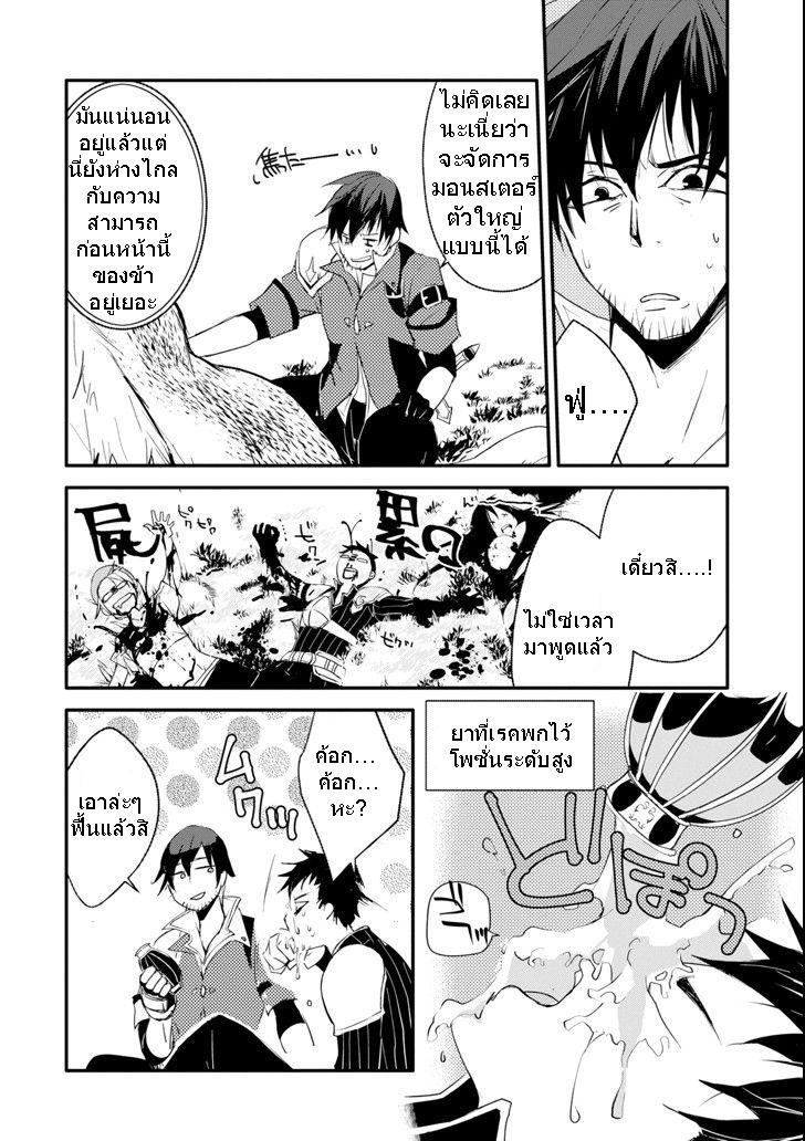 อ่านการ์ตูน MANNEN D-RANK NO CHUUNEN BOUKENSHA, YOTTA IKIOI DE DENSETSU NO KEN WO HIKKONUKU ตอนที่ 3 หน้า 4