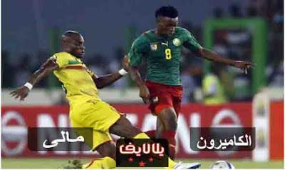 مشاهدة مباراة الكاميرون ومالي بث مباشر اليوم في مباراة ودية