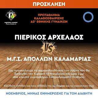 ΣΦΚ Πιερικός Αρχέλαος - ΜΓΣ Απόλλων Καλαμαριάς