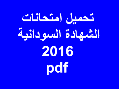 تحميل امتحانات الشهادة السودانية 2016 pdf