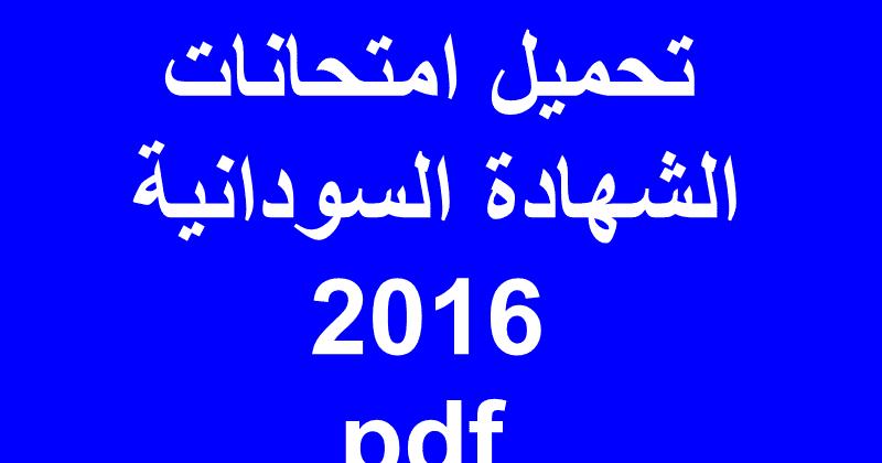 تحميل امتحانات الشهادة السودانية 2014 pdf