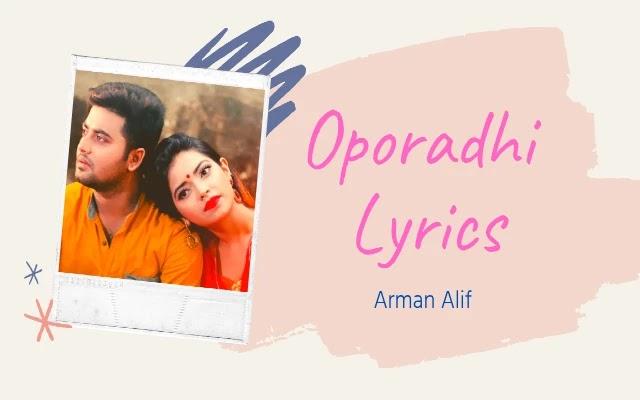 Oporadhi Lyrics