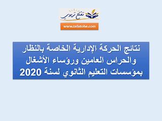 نتائج الحركة الإدارية الخاصة بالنظار والحراس العامين ورؤساء الأشغال بمؤسسات التعليم الثانوي لسنة 2020