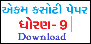 EKAM KASOTI / UNIT TEST PAT PAPER FOR STD 9 PDF