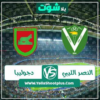مباراة النصر الليبي ودجوليبا