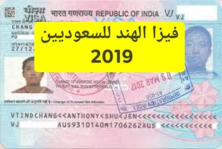 فيزا الهند للسعوديين 2021 كل ماتريد أن تعرفه