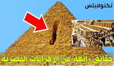 الاهرامات المصرية