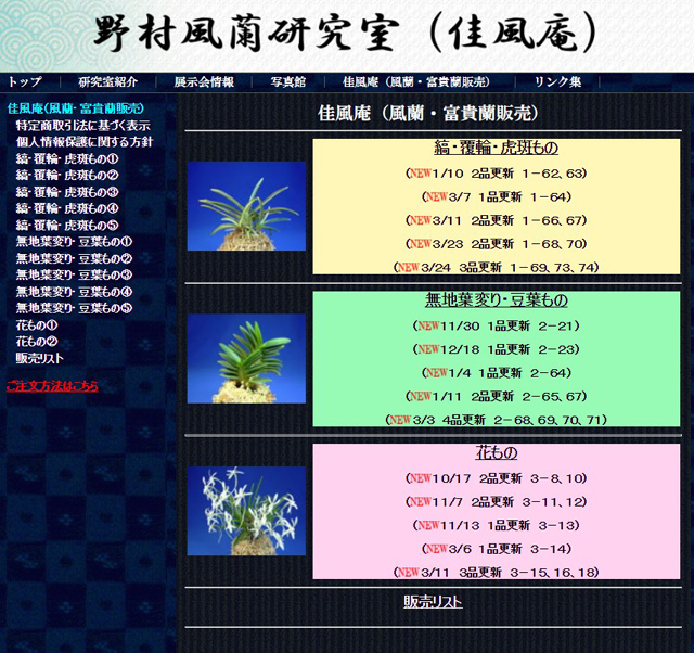 www.fuuran.jp/kafuuan.html