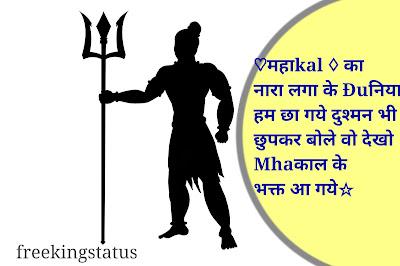 mahakal attitude status images,mahakal attitude images