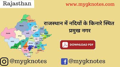 राजस्थान में नदियों के किनारे स्थित प्रमुख नगर विस्तार पूर्वक-