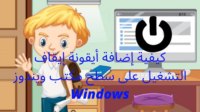 كيفية إضافة أيقونة إيقاف التشغيل على سطح مكتب ويندوز Windows الحلقة (57)