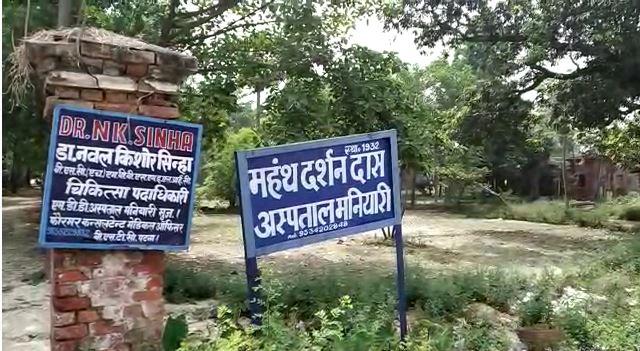 मुजफ्फरपुर/तिन दशक बाद पूरी हुई ग्रामीणों का सपना , शुरू हुआ मनियारी महंथ दर्शनदास अस्पताल