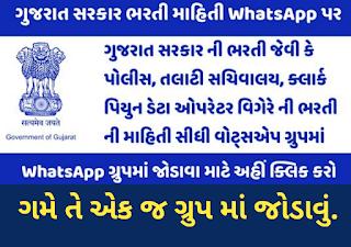 સરકારી નોકરી whatsapp group, સરકારી નોકરી ગ્રુપ