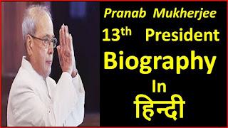Pranav Mukharji Biography