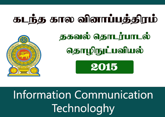 2015 August (New Syllabus) - Information and Communication Technology-Advanced Level Examination