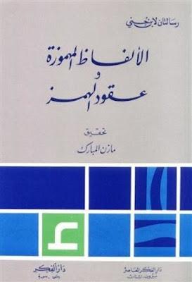الألفاظ المهموزة وعقود الهمز لابن جني - تحقيق مازن المبارك , pdf