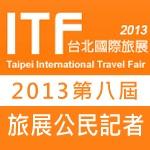 ITF旅展公民記者
