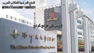 سافر إلى هونج كونج وإدرس درجة البكالوريوس مع منحة CityU Entrance