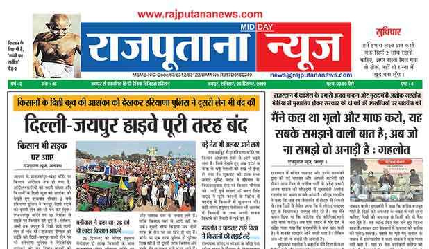 Rajputana News daily epaper 26 December 2020