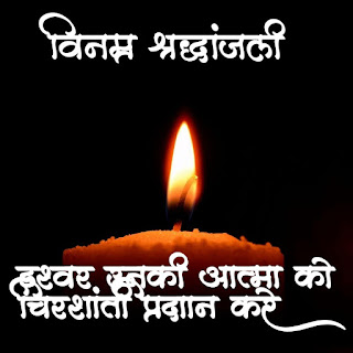 Shradhanjali message in Hindi श्रद्धांजलि मैसेज हिंदी