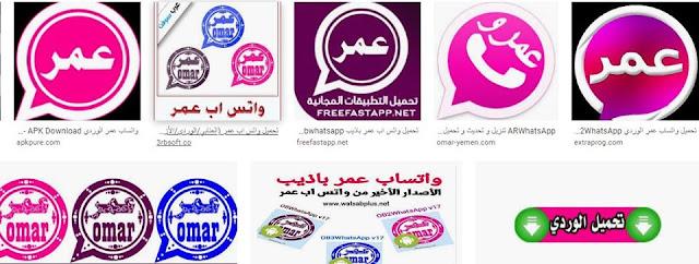 واتساب عمر الوردي شرح مميزات وعيوب التطبيق
