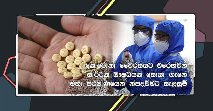 gossip information new drugs for corona