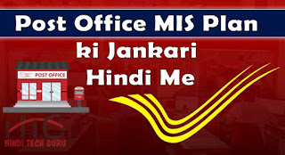 Post Office MIS Plan ki Jankari Hindi Me
